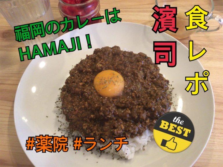 濱司の食レポ記事のサムネイル