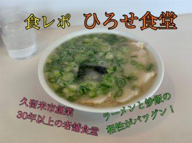 【ひろせ食堂】持ち帰り前提のボリューム!久留米市で60年以上愛される老舗のラーメンと焼き飯が超美味しい!