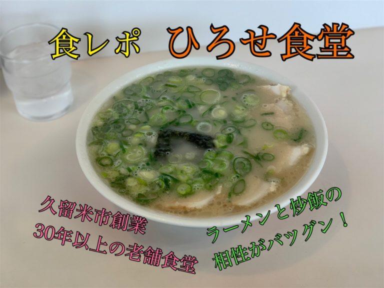 ひろせ食堂の食レポ記事のサムネイル
