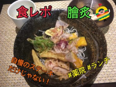 【膾炙(かいしゃ)】福岡高砂の隠れたステーキハウスで優雅なひとときを!