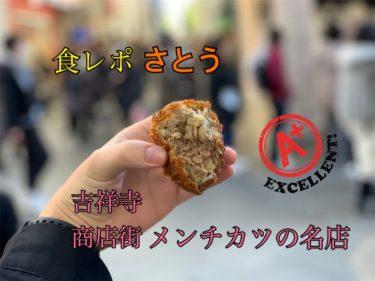 【吉祥寺さとう】吉祥寺にあるメンチカツとコロッケの名店のおすすめメニューを紹介!