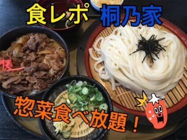 【桐乃家】福岡県八女市にある惣菜取り放題のうどんが美味しい!
