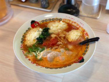【リコピン研究所】トマトとラーメンの見事な融合!イタリアン料理ともいえる久留米市のラーメン屋が話題に!