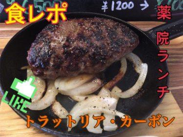 【トラットリアカーボン】白金にある国産牛のステーキハンバーグランチで大満足のランチを!