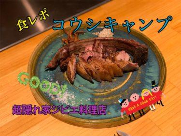 【コウシキャンプ】福岡天神で隠れ家デートするならここがおすすめ!!