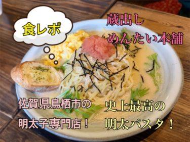 【蔵出しめんたい本舗】明太子専門店の限定ランチが世界一美味しい!