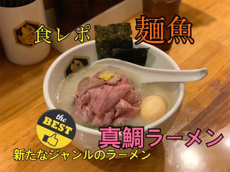 麺魚の食レポ記事のサムネイル