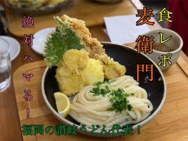 【麦衛門】福岡市春吉で食べる讃岐うどんは本場顔負けの美味しさ!
