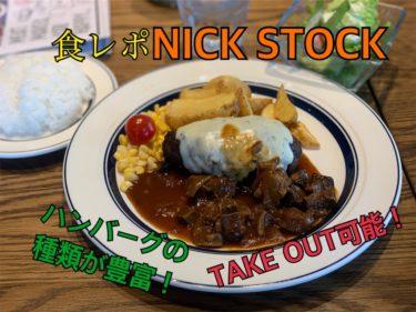 【NICK STOCK】福岡渡辺通でハンバーグランチが楽しめる!おすすめメニューや店舗情報を紹介!