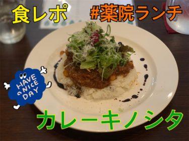 【カレーキノシタ】福岡白金で食べるランチカレーがインスタ映えな美味しさ!