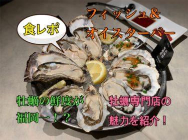【フィッシュ&オイスターバー】キャナルシティ博多にある牡蠣専門店で贅沢な海鮮フルコースを!