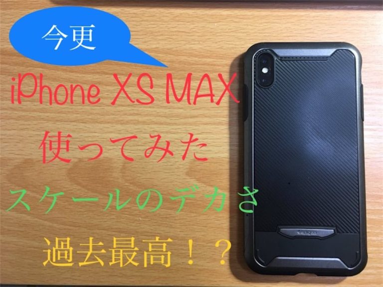iPhone XS MAXの紹介記事のサムネイル