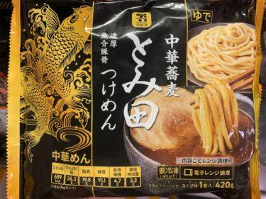 【セブンイレブン】中華そばとみ田 のつけ麺を紹介!テレビで紹介された濃厚魚介豚骨つけ麺が超美味しい!
