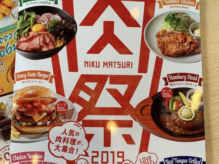 ガスト肉祭2019