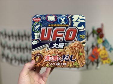 【日清焼きそばUFO】濃い濃いだしソース焼きそばの紹介!新商品は和風味が美味しい!
