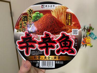 【寿がきや】辛辛魚ラーメンの紹介!麺処井の庄監修のカップ麺がコンビニで購入できる!