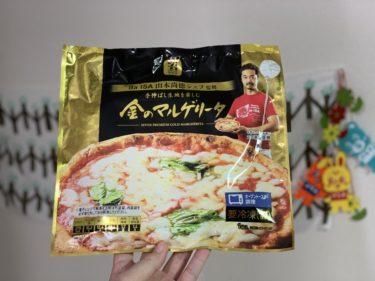 【セブンイレブン】ピザ職人監修の本格マルゲリータが美味しい!プレミアムゴールド商品の紹介!