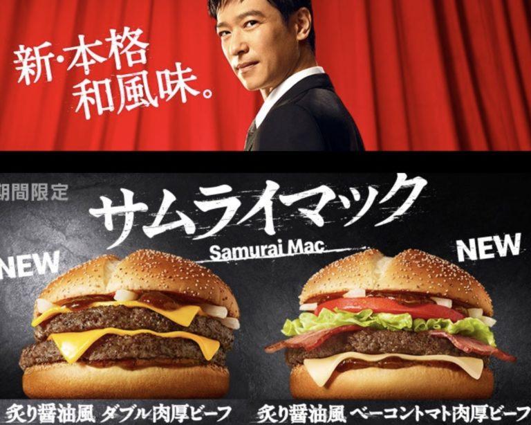 サムライマックの広告