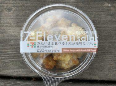 【セブンイレブン】冷たいまま食べる大分名物とり天の紹介!最近で一番おすすめのお惣菜です!
