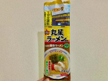 【サンポー食品】丸星ラーメン監修の久留米豚骨ラーメンの紹介!昭和33年創業の味が自宅で食べられる!