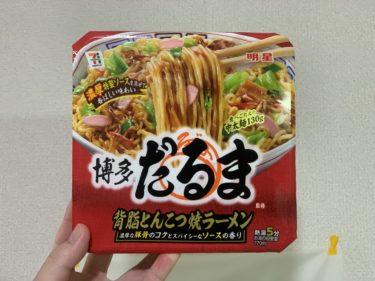 【セブンイレブン×明星】博多だるま背脂とんこつ焼ラーメンの紹介!モチモチ麺とソースがクセになる商品でした!