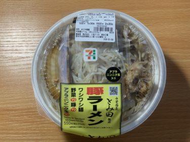 【セブンイレブン】中華蕎麦とみ田監修ワシワシ食べる豚ラーメンを実食!家系ラーメンが自宅で食べられる!