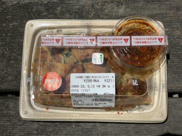 【セブンイレブン】大分県産ニラ使用!辛口タレのニラチヂミの紹介!晩酌のつまみに最強の商品でした!