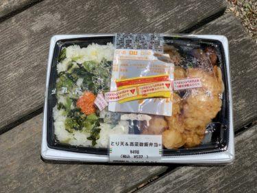 【セブンイレブン】とり天高菜御飯弁当の紹介!満足度が最高なコンビニ商品でした!