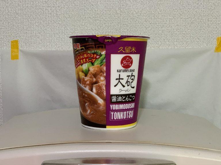 大砲ラーメンカップ麺のサムネイル