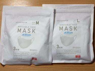【ユニクロ】エアリズムマスクを購入!使った感想と商品情報をまとめてみた