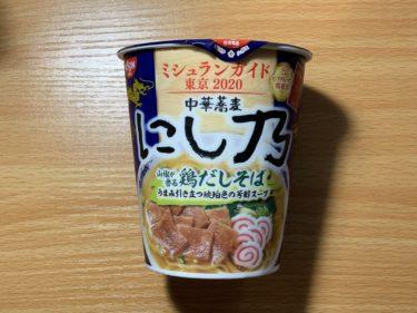 にし乃カップ麺のサムネイル