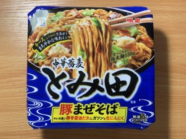 【セブンイレブン】中華蕎麦とみ田豚まぜそばの紹介!ニンニクのパンチが強めな商品!
