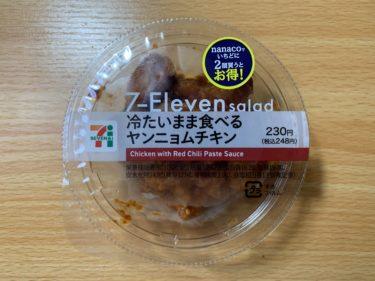 【セブンイレブン】冷たいまま食べるヤンニョムチキンの紹介!本格韓国料理がコンビニで食べられる!
