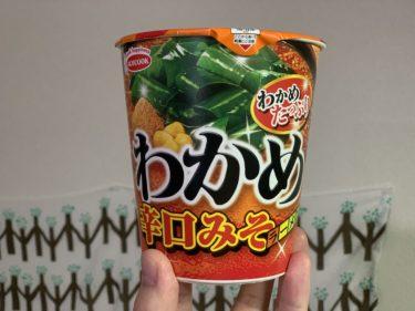 【エースコック】わかめたっぷり辛口みそラーメンの紹介!わかめと味噌で止まらない美味しさ!