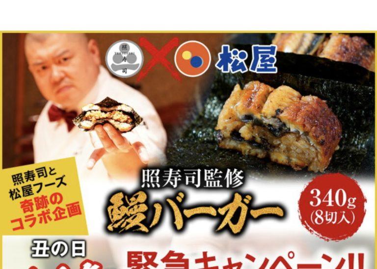 鰻バーガーのサムネイル