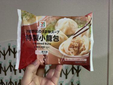 【セブンイレブン】7種野菜のうま味スープ小籠包の紹介!フライパンで調理する超本格の商品でした!