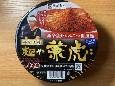 【寿がきや】兼虎カップ麺の紹介!福岡天神で行列ができる名店が監修した商品です!
