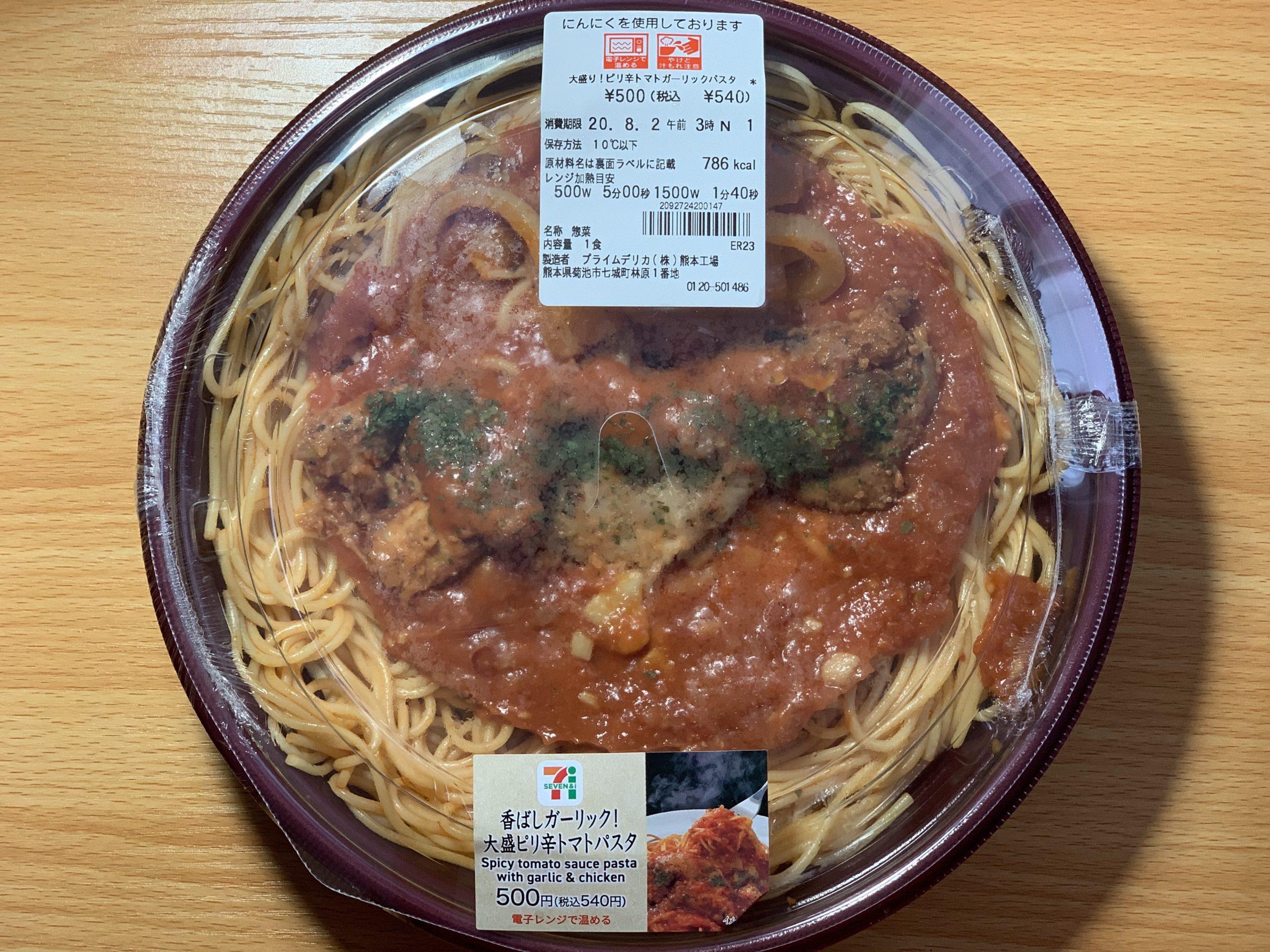 大盛ピリ辛トマトパスタのパッケージ