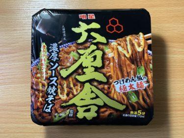 【明星✕ローソン】六厘舎濃厚ソース焼きそばの紹介!極太麺とソースが過去最高に美味しい商品!