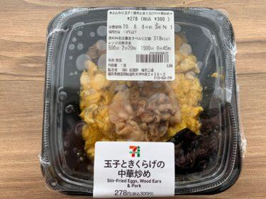 【セブンイレブン】玉子ときくらげの中華炒めの紹介!白ご飯に最強のおかずでした!