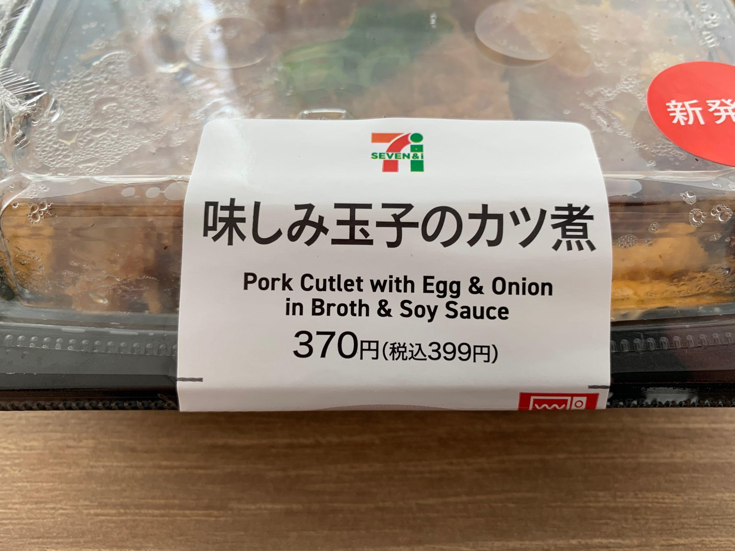 味しみ玉子のカツ煮の説明