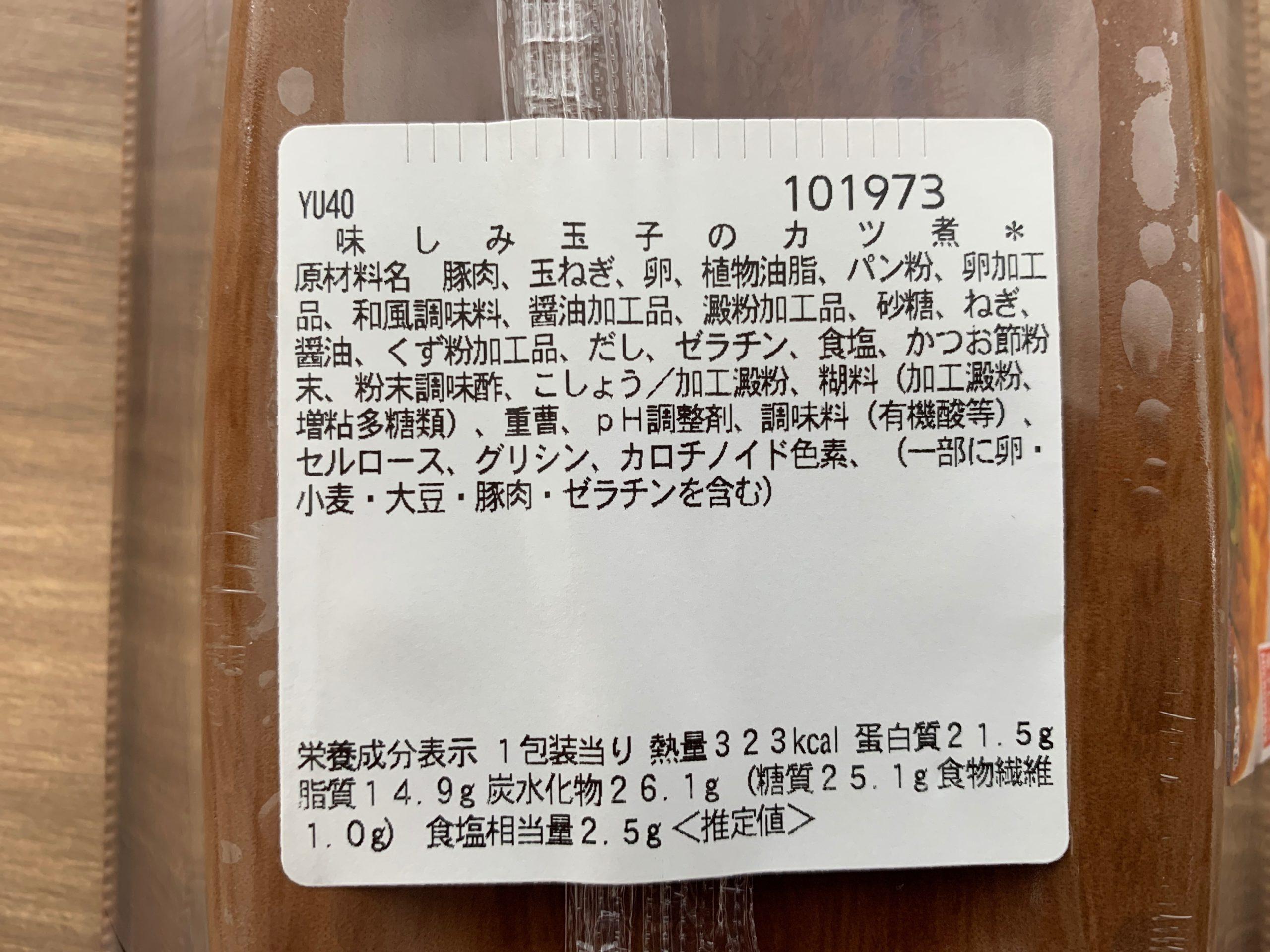 味しみ玉子のカツ煮の原材料と栄養成分