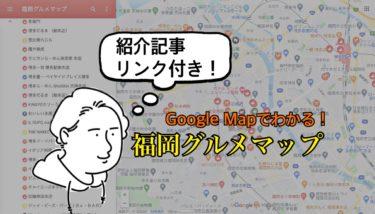 福岡グルメマップができました!紹介ブログ記事リンク付きです【随時更新】