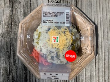 【セブンイレブン】高菜めしの紹介!安くて美味しい馴染み深いお弁当商品!