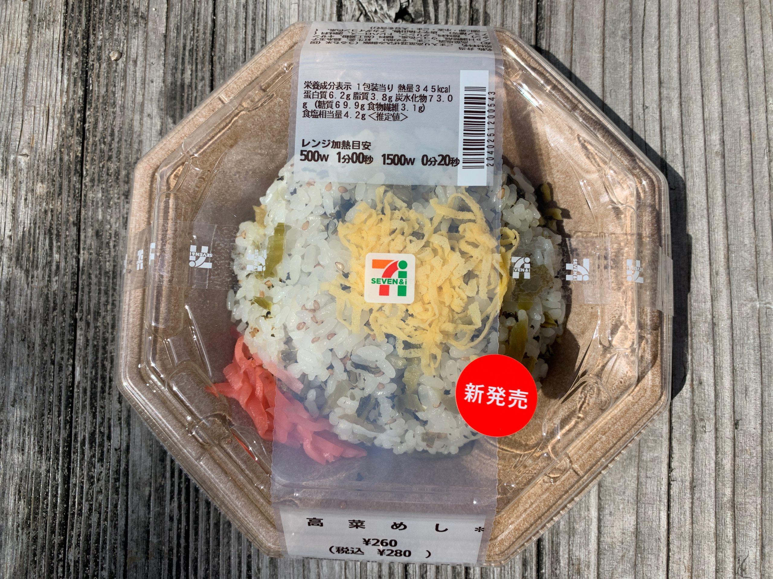 高菜めしのパッケージ