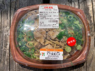【セブンイレブン】肉盛りもっちり麺のネギ塩焼きそばの紹介!食感と旨み抜群の商品です!