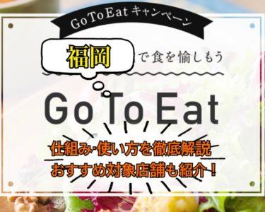 【福岡】Go To Eatキャンペーンとは?仕組みと使い方や対象店舗を徹底紹介!