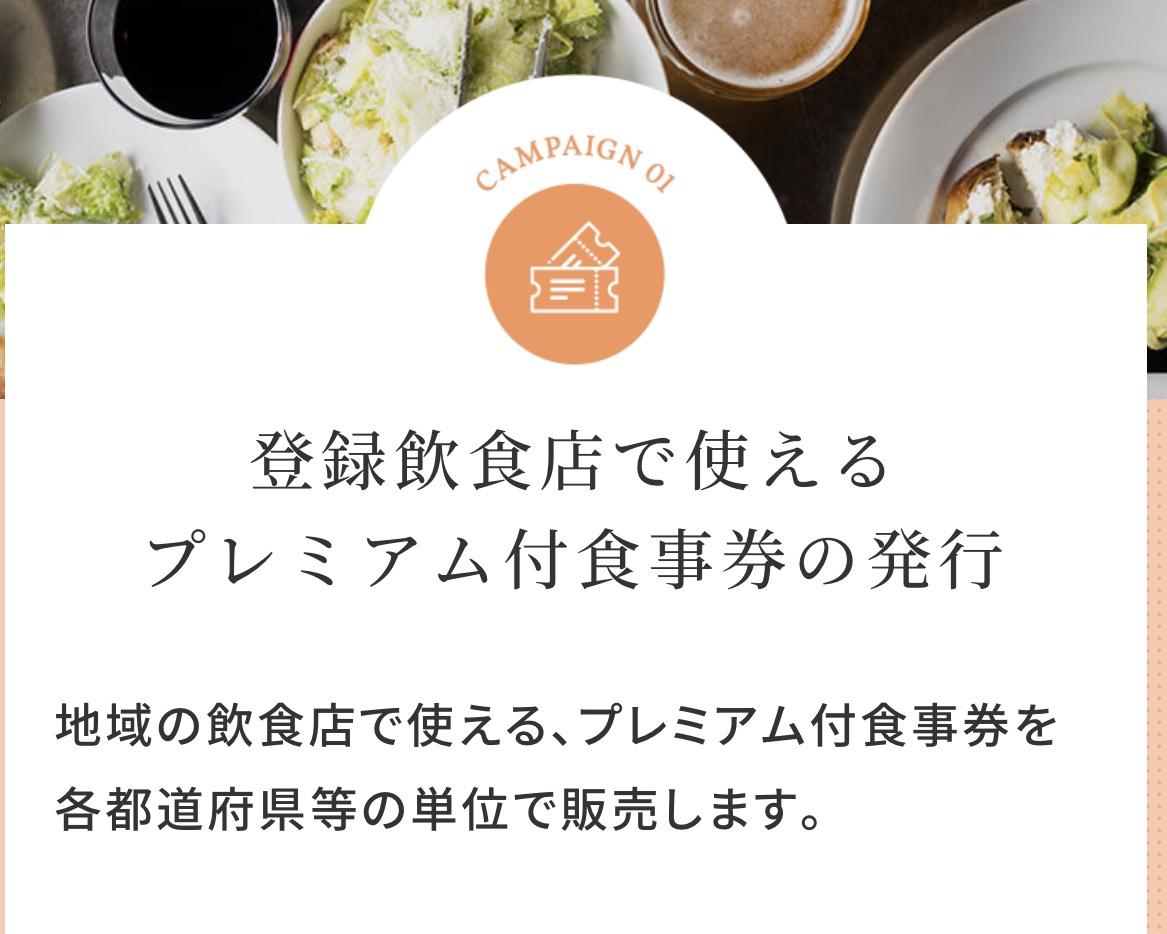 Go To Eatキャンペーンのプレミアム食事券の発行