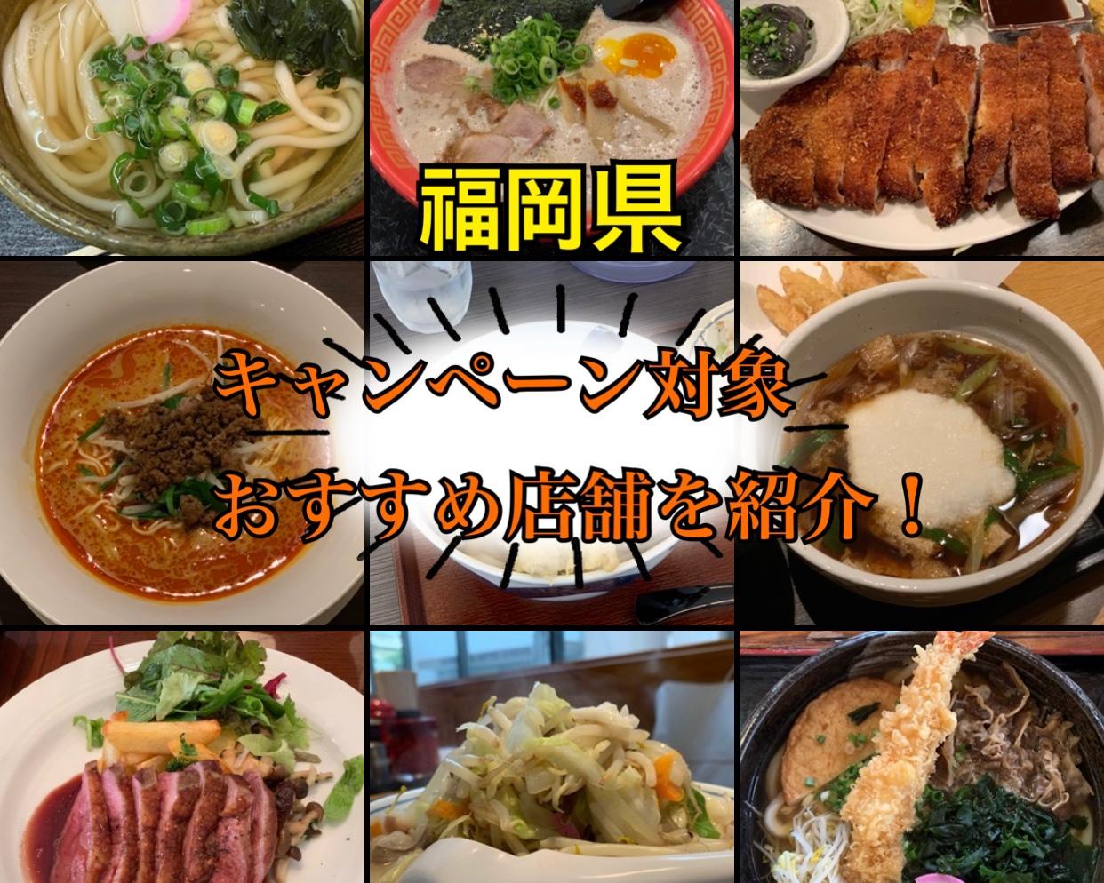 Go To Eatキャンペーンの福岡対象店舗