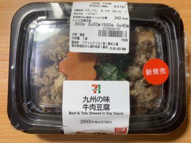 【セブンイレブン】牛肉豆腐の紹介!九州の味が詰まった限定商品が美味しすぎる!